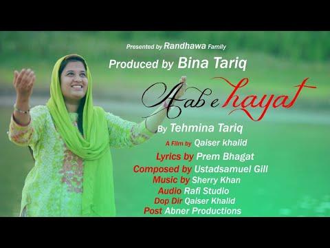 Worship song Aab e Hayat  Tehmina tariq