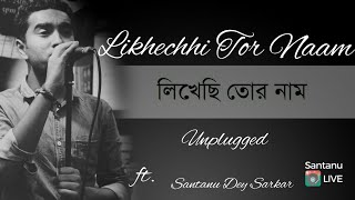 Gambar cover Likhechhi তোর নয়ম (লিখেছি তোর নাম) - শান্তনু দে সরকার | Bhaijaan এলো পুনরায়