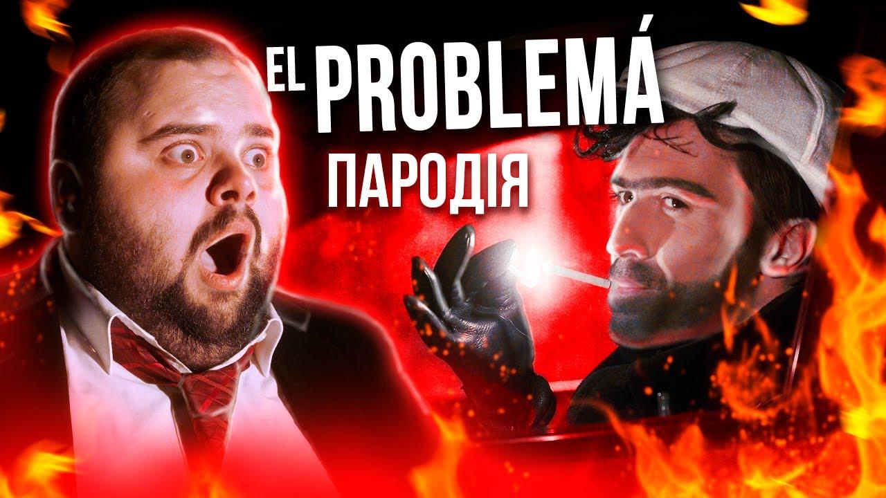 El Problema (ПАРОДІЯ) - MORGENSHTERN & Тимати