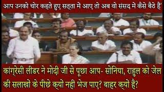 कांग्रेसी लीडर ने मोदी जी से पूछा-सोनिया, राहुल जेल से बाहर क्यों हैं? Adhir Ranjan Lok Sabha Speech