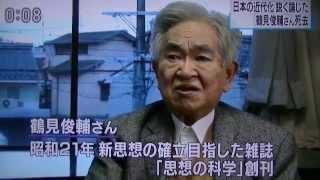2015年7月20日午後10時56分、 鶴見俊輔 氏が逝去されました。