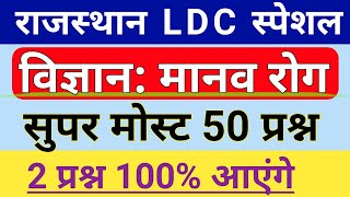 Rajasthan LDC रोग/Disease Most 50 Questions || RSMSSB LDC Science Most Questions 2018