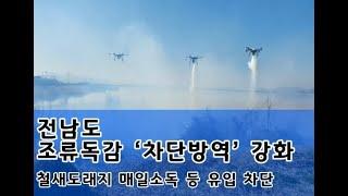 10월 29일 인공지능 아나운서가 읽어주는 남도일보 뉴…