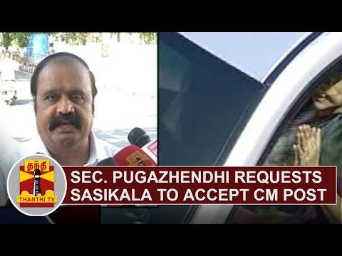 Pugazhendhi, Karnataka State Sec. requests AIADMK Chief Sasikala to accept CM Post | Thanthi TV