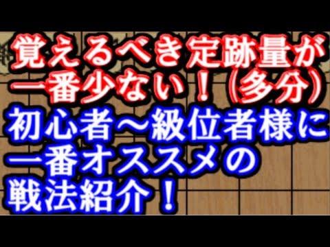 【将棋】初心者~級位者に一番オススメな戦法&定跡のご紹介~初段を目指して~