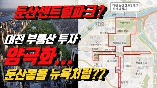 둔산센트럴파크 조성! 대전 부동산 양극화의 중심!! 둔…