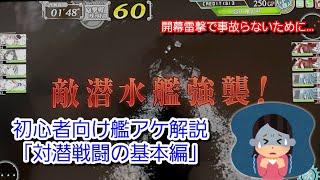 脅威の開幕雷撃を凌げ「対潜戦闘」の基本を解説!!【艦これAC】のサムネイル