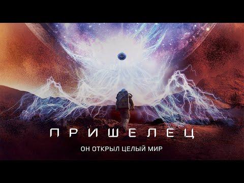 Пришелец (Фильм 2018)