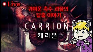 "Live Ep.3) 촉수 괴물 탈출기 ""캐리온 (CARRION)"" / 씹고 뜯고 맛보고 즐기고 / 스팀 게임"