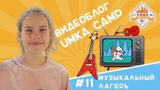 Блог UMKA CAMP #11 Музыкальный лагерь