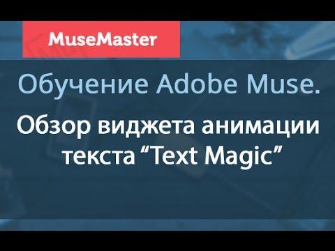 Обзор виджета анимации текста Text Magic в Adobe Muse CC 2014