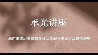 承光讲座   神权神法与宪政民主(三) (讲员:王志勇牧师)