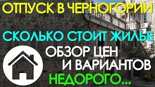 Черногория Сколько стоит снять жилье в Черногории Подробный обзор цен балканысбмв