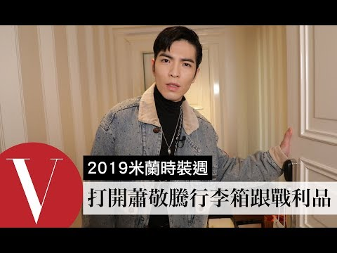 開箱!打開老蕭蕭敬騰的行李箱跟時裝週戰利品|【米蘭時裝週】2019秋冬|Vogue Taiwan
