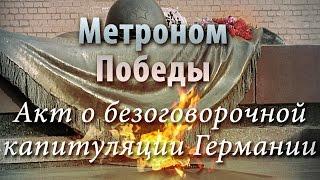 Метроном Победы - Акт о безоговорочной капитуляции Германии(В 1945 году 9 мая в 0:43 по московскому времени был подписан окончательный Акт о безоговорочной капитуляции..., 2015-05-08T05:11:59.000Z)