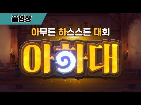 [아하대] 9화 김영일, 고말숙, 홍차와 함께 하는 아무튼 하스스톤 대회! (HearthStone)
