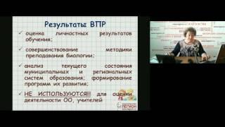 Технология подготовки к всероссийским проверочным работам по биологии в 5 классе 16 02 2017