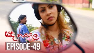 Sanda Hangila | Episode 49 - (2019-02-22) | ITN Thumbnail