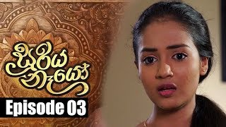 Sooriya Naayo Episode 03 | 16 - 06 - 2018 | Siyatha TV Thumbnail