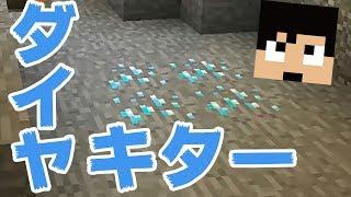 【カズクラ】はぅ!ダイヤモンドキター!マイクラ実況 PART28