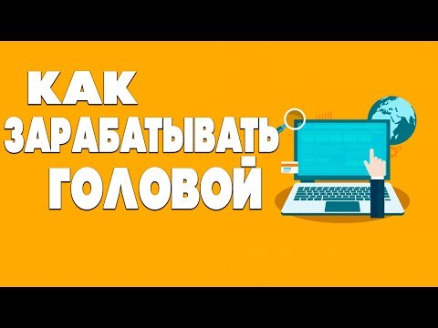 Видео Заработок в интернете без вложений www maybr r ru