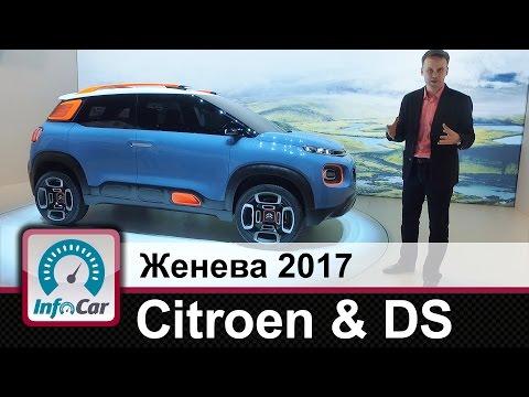 Новинки Citroen и DS в Женеве. Обзор InfoCar.ua