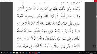 """Арабский язык. """"Мабда-уль-кираат"""". Часть 2. Урок № 22 (74). #ислам #казань"""