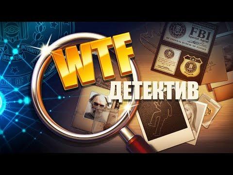 WTF Детектив - лучшая игра поиск предметов 2019!