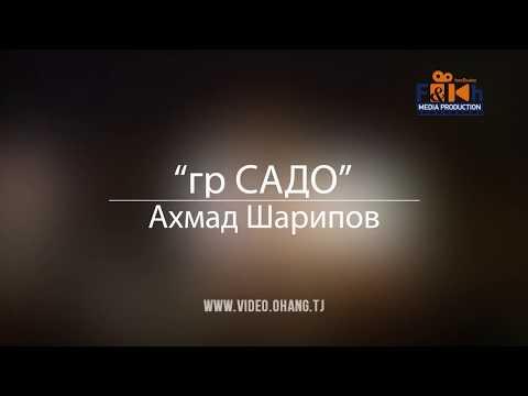 Видео: Ахмад Шарипов - Алъбоми нав / Ahmad Sharipov - New albums