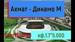 Ахмат - Динамо Москва | Премьер-лига - Тур 3 | Akhmat - Dynamo Moscow | Прогноз на 29.07.17