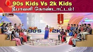 90s Kids Vs 2k Kids தீபாவளி கொண்டாட்டம்! | Diwali Celebration Experience Between 90s Kids Vs 2k Kids
