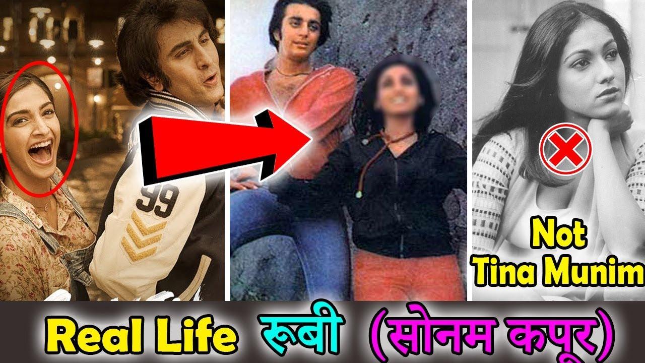 संजू फिल्म का रूबी, सोनम कपूर कौन हैं । Who is Real Life ...