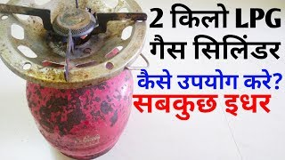 Mini LPG Gas Stove | How to use 2 kg gas cylinder | How to change LPG gas cylinder safely