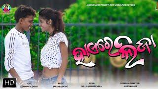 HaiRe Lija Singer Josabanta Sagar Full Sambalpuri Video Cast Dharmendra & Dolly New 2019