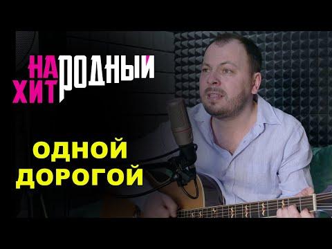МЫ ЭТОГО ОЧЕНЬ ЖДАЛИ/Народный Хит