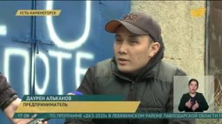 В Усть-Каменогорске малый бизнес выпустил продукцию на 350 миллиардов тенге за год(, 2016-05-12T11:42:20.000Z)