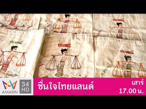 ย้อนหลัง ชื่นใจไทยแลนด์ : ชื่นใจไทยแลนด์ ณ จังหวัดอุตรดิตถ์  10 พ.ค. 60 (3/4)