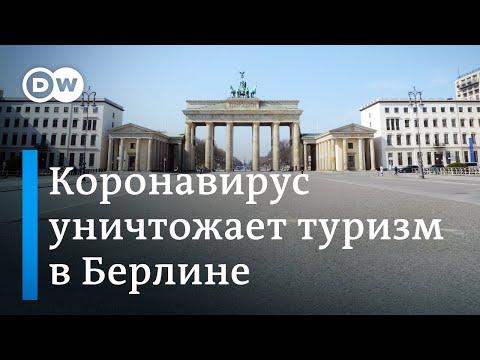 На грани коллапса: коронавирус убивает туриндустрию Берлина