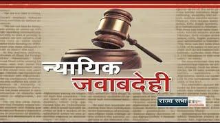 Sarokaar - Who will Judge the Judges?