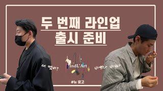 EP 02. 자수 공장&향수 편집샵 방문기 | …