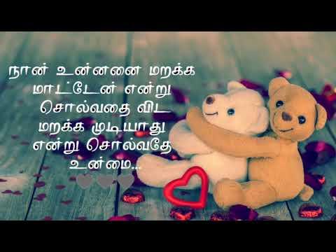 tamil kavithai || Tamil lines whatsapp status