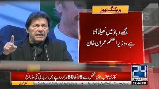 PM Imran Khan Knows How To Play In Pressure