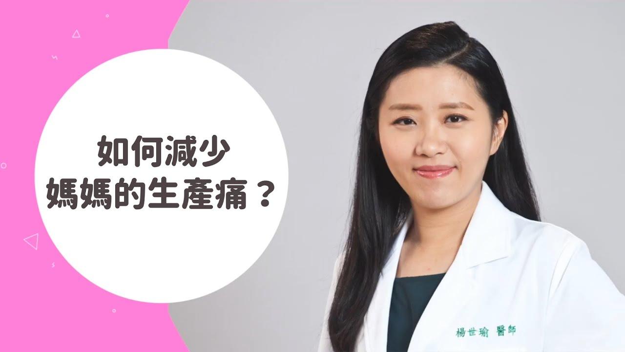 如何減少媽媽的生產痛?【育禾婦幼中心-楊世瑜副院長】 - YouTube