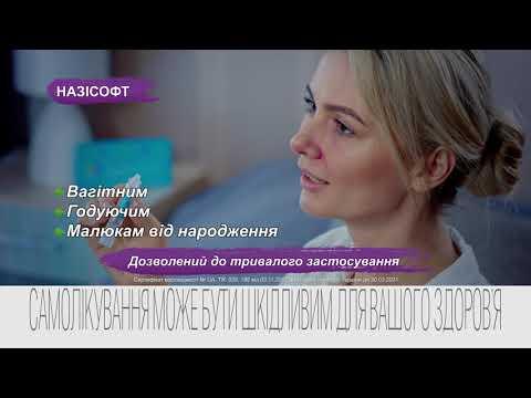 НАЗІСОФТ - розчин гіалуронової кислоти для найдорожчих носиків