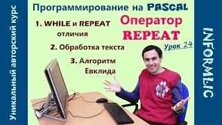 Урок 24. Оператор REPEAT - цикл с постусловием. Программирование на Паскаль / Pascal
