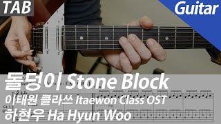 하현우 - 돌덩이 (이태원 클라쓰 OST) | 일렉 기…