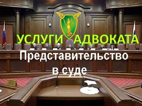 видео: Услуги адвоката. Адвокат в суде. Подача искового заявления в суд