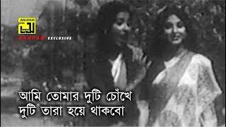 Ami Tomar Duti Chokhe | আমি তোমার দুটি চোখে | Kazori & Suborna Mustafa | Noyoner Alo | Anupam