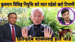 Kulman Ghising नियुक्ति बारे Madan Rai। Nawaraj Silwal देखि Da. Surendra Kc लाई  यस्तो भने।