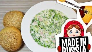 Самая настоящая классическая окрошка на воде с уксусом - рецепт | Russian okroshka recipe